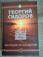 Хронолого-эзотерический анализ развития современной цивилизации. Книга 5. Наследие белых Богов, Сидоров Георги