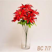 Букет астра ВС 7/7 (14 шт./ уп.) Искусственные цветы