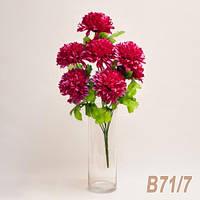Букет хризантема B-71/7 (8 шт./ уп.) Искусственные цветы