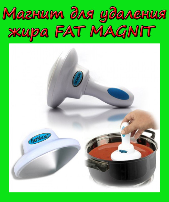 Магнит для удаления жира FAT MAGNIT