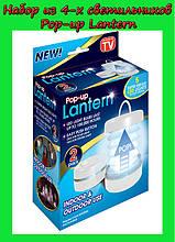 Набор из 4-х светильников Pop-up Lantern