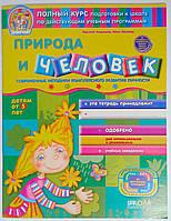 Развивающая литература Диво-свет: Природа и человек Школа Украина