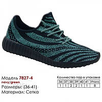 Женские кроссовки весенние сетка 7827-4