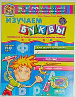 Развивающая литература Диво-свет: Изучаем буквы 95827 Школа Украина