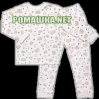 Детская плотная пижама унисекс р. 116-122 демисезонная ткань ИНТЕРЛОК 100% хлопок 3380 Бежевый 122