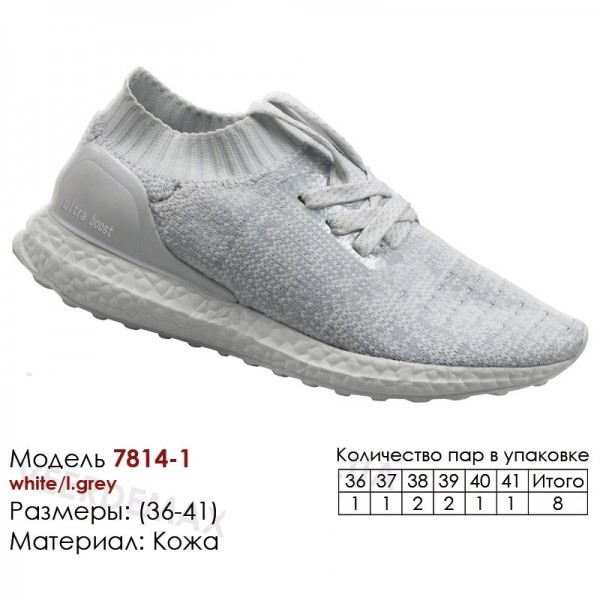Женские кроссовки Ultra boots сетка 7814-1