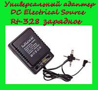 Универсальный адаптер DC Electrical Source Rt-328 зарядное