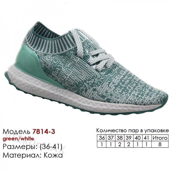 Женские кроссовки Ultra boots сетка 7814-3