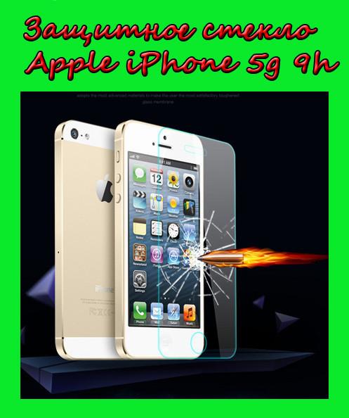 """Защитное стекло Apple iPhone 5g 9h - Магазин """"Налетай-ка"""" в Одессе"""