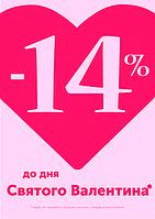 Знижки -14% до дня Св.Валентина