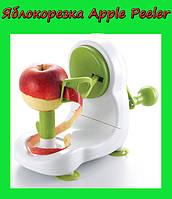Яблокорезка Apple Peeler