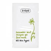 Ziaja Маска для обличчя огірок з мятою саше 7 мл