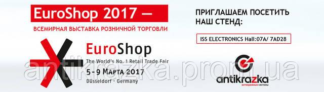 EUROSHOP 2017 Всемирная выставка розничной торговли