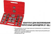 Комплект для обслуживания тормозных цилиндров JGAI1801 JTC 1452 JTC