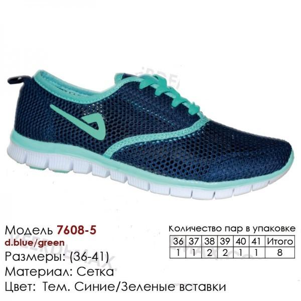 Женские кроссовки сетка Демакс 7608-5