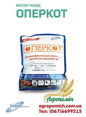 Инсектицид Оперкот ( Карате)