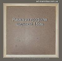 Рамка деревянная шириной 15мм под покраску. Размер, см.  17*17