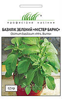 "Купить Базилик зеленый Мистер Барнс 0,5 г, ""Hem Zaden B.V.""(Голландия)"
