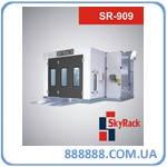 Покрасочная камера SR-909 SkyRack