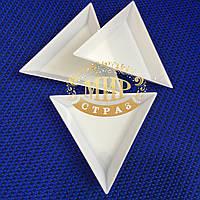 Лоток треугольный для мелкого сыпучего декора, страз