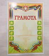 Купить грамоту в Одессе.