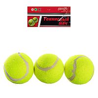 Теннисные мячики  MS0234