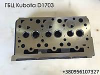 Головка блока цилиндров Kubota D1703