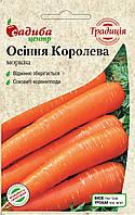 Морква Осіння королева 2 гр.