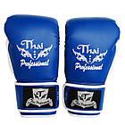 Боксерские перчатки Thai Professional BG8 Синие, фото 2