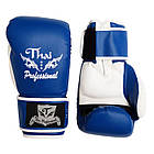 Боксерские перчатки Thai Professional BG8 Синие, фото 3