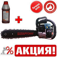 Бензопила Беларусмаш ББП-5650 (2 шины, 2 цепи) + масло