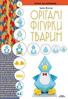 Оригами. Фигуркы животных