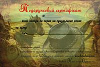 Подарочный сертификат на конные походы