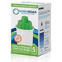 Универсальный сменный картридж Наша вода №5 для кувшинных фильтров