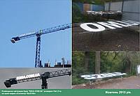 Световые буквы на башенном кране