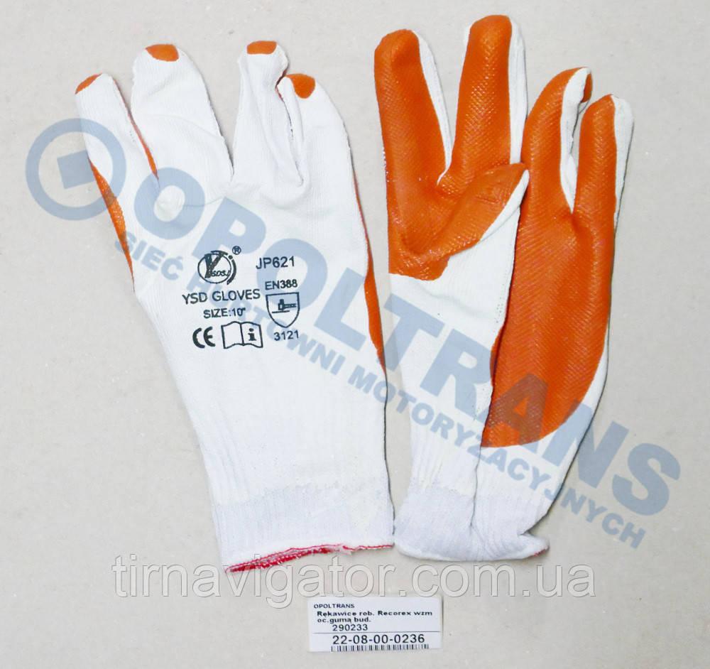 Перчатки рабочие прорезиненные (оранжевые)