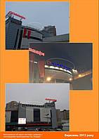 Объемные световые символы для накрышной установки