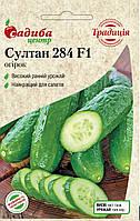 Огірок Султан 284 F1 5 шт.