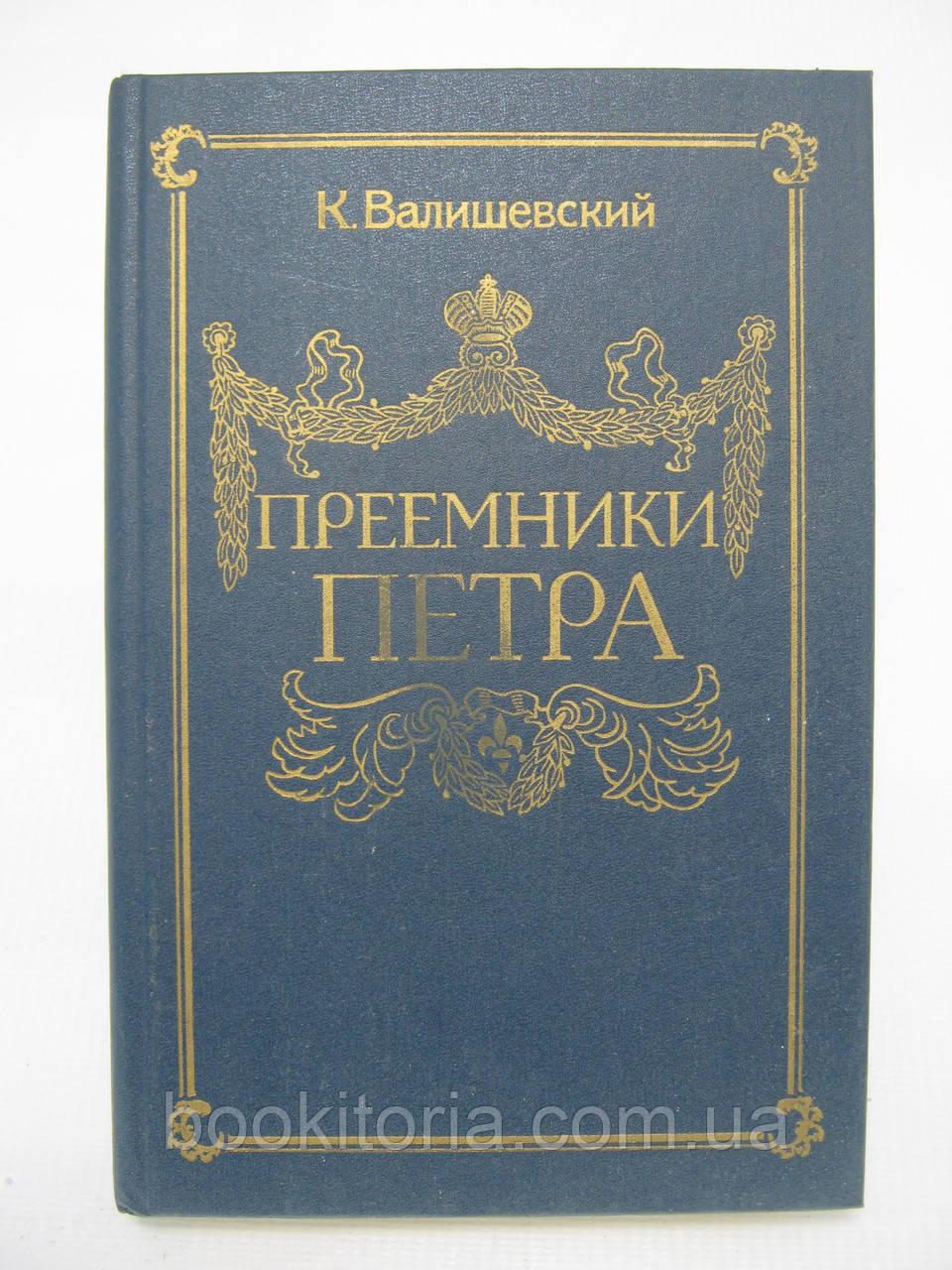 Валишевский К. Преемники Петра (б/у).