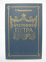 Валишевский К. Преемники Петра (б/у)., фото 1