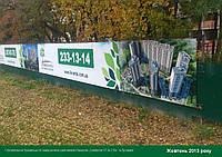 Баннер для стройплощадки, размером 98х2.5м
