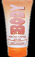 Маска-скраб для ног Смягчающая Floralis Body Care