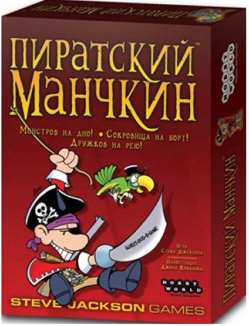 Манчкин Пиратский