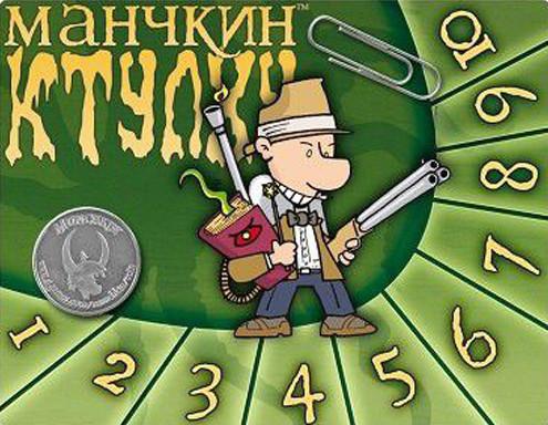 Манчкин Ктулху. Набор счётчиков уровней (зелёный)