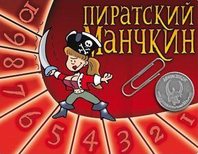 Манчкин Пиратский. Набор счётчиков уровней (красный)