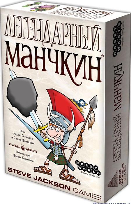 Манчкин Легендарный
