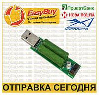 USB нагрузка нагрузочный резистор 1A 2A разрядка со свичем нагружчик