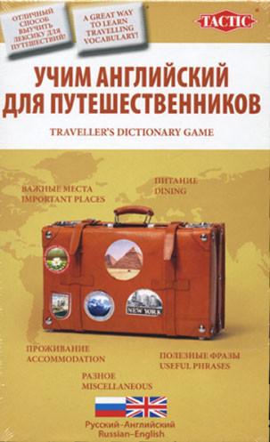 Словарик для путешествий (Traveller's Dictionary Game)