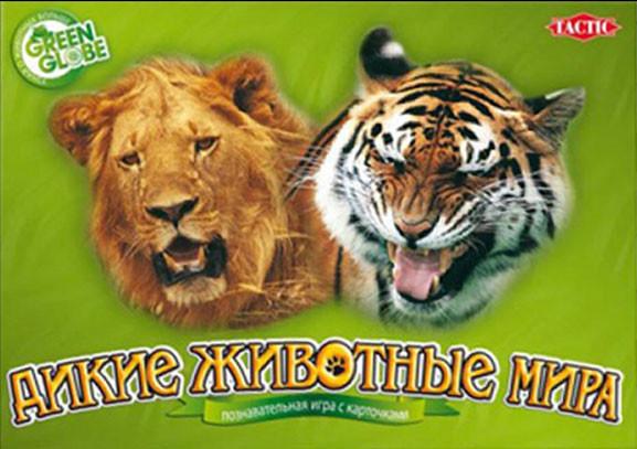 Дикие животные мира