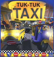 Эй, такси! (Tuk-tuk Taxi)